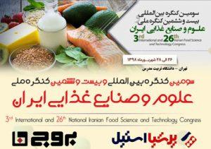 صنایع غذایی ایران