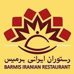 ایرانی برمیس